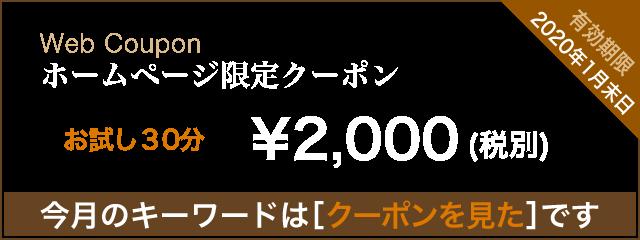 今月のクーポン券